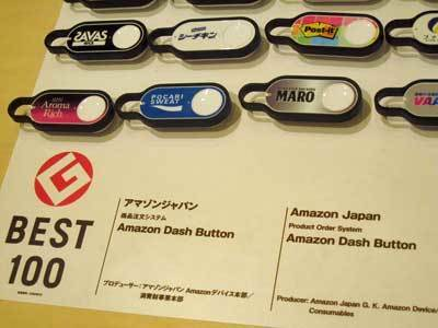 amazondash02.jpg